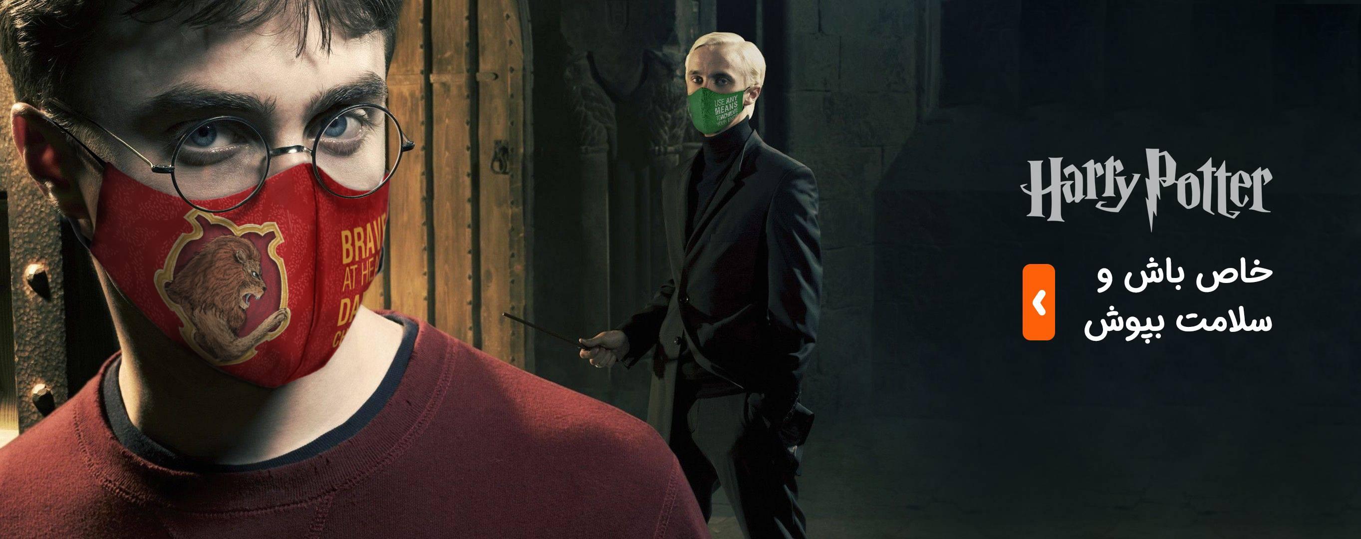 ماسک هری پاتر